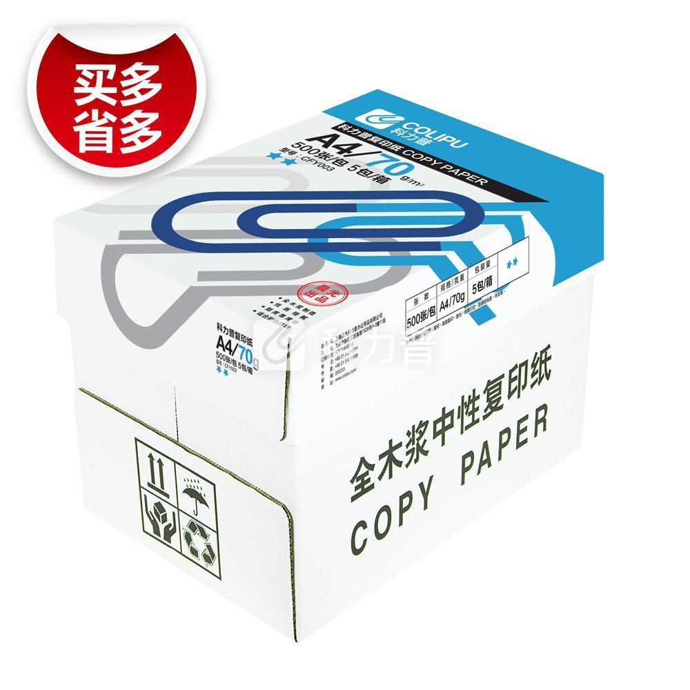 科力普 COLIPU 复印纸 CFY003 2星 A4 70g 500张/包 5包/箱(大包装)