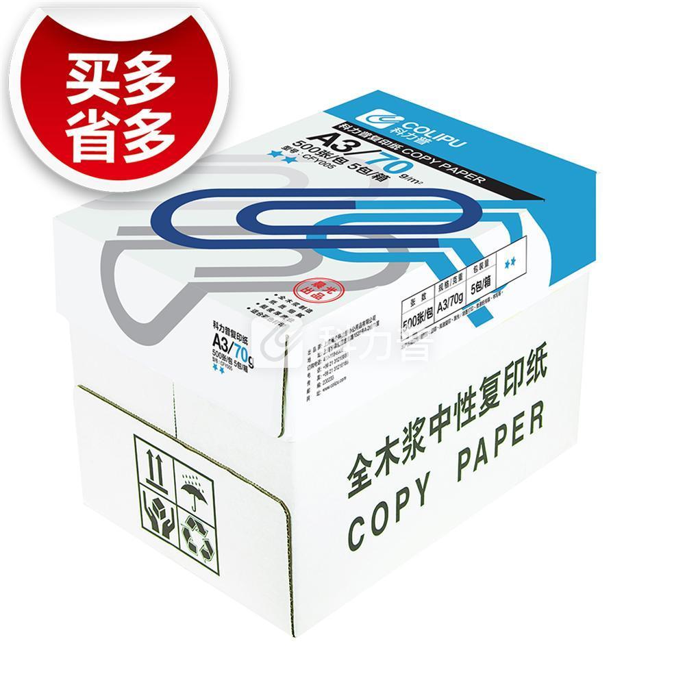 科力普 COLIPU 复印纸 CFY005 2星 A3 70g 500张/包 5包/箱(大包装)