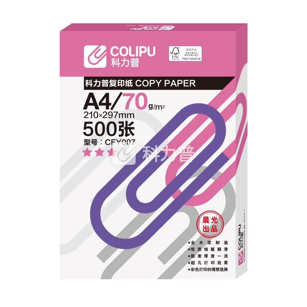 科力普 COLIPU 复印纸 CFY007 3星 A4 70g 500张/包 5包/箱(大包装)