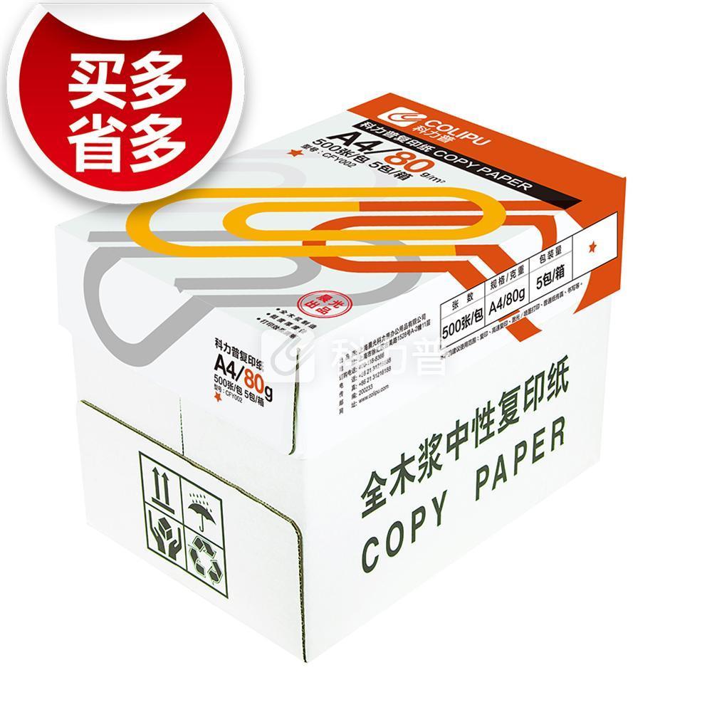科力普 COLIPU 复印纸 CFY002 1星 A4 80g 500张/包 5包/箱(大包装)