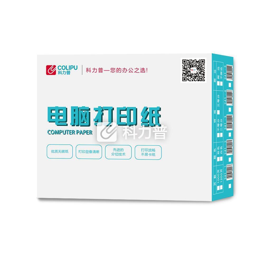 科力普 COLIPU 电脑打印纸 241-1 70g 80列 无等分 1联 带压线(白色) 1000页/箱