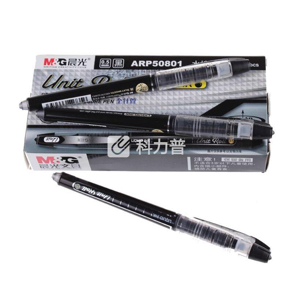晨光 M&G 睿朗水性签字笔 ARP50801 0.5mm(黑色) 12支/盒
