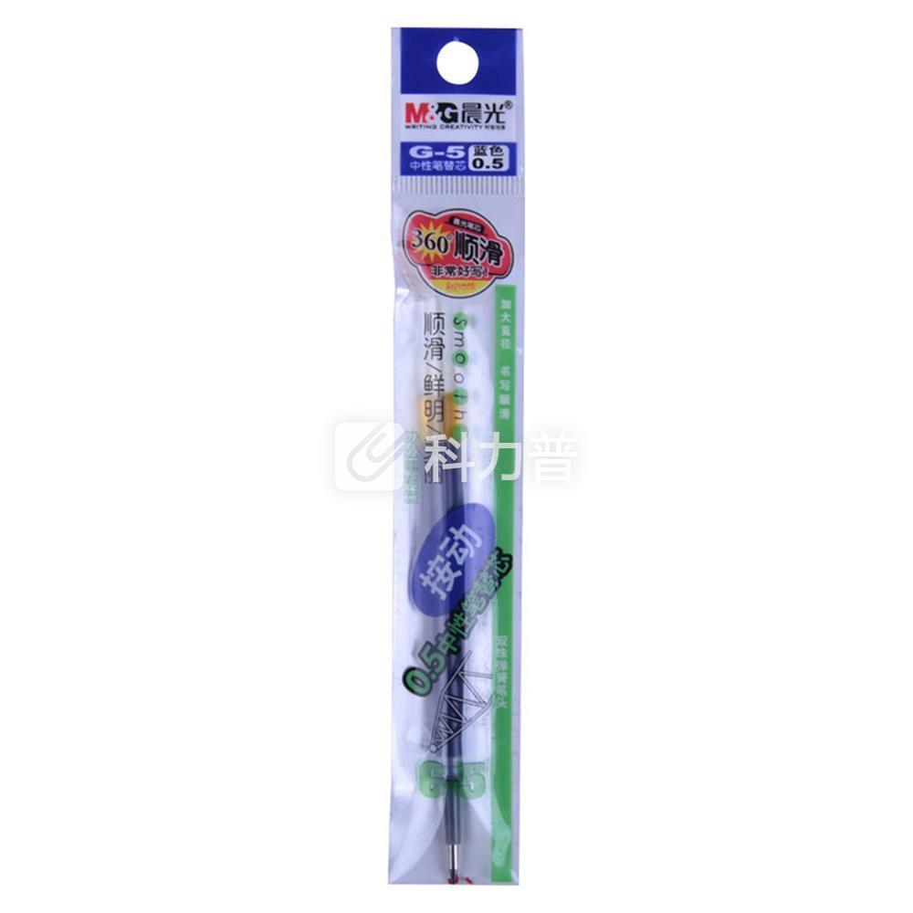 晨光 M&G 中性替芯 G-5 0.5mm (蓝色) 20支/盒(适用于AGP89501、AGP87902、AGPK3507、GP1008、GP1163、GP1165、GP1350、K35型号中性笔)