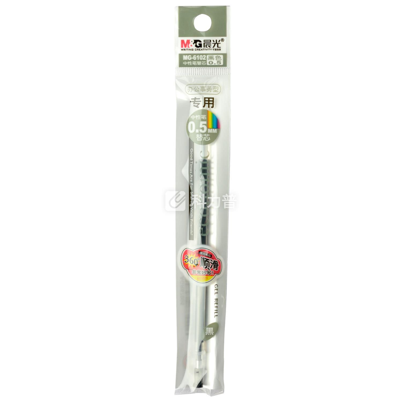 晨光M&G中性替芯MG-61020.5mm(黑色)20支/盒(适用于GP1700、AGP12011、AGP61405、GP1112、GP1115、GP1208、GP1361、Q7、VGP301型号中性笔)