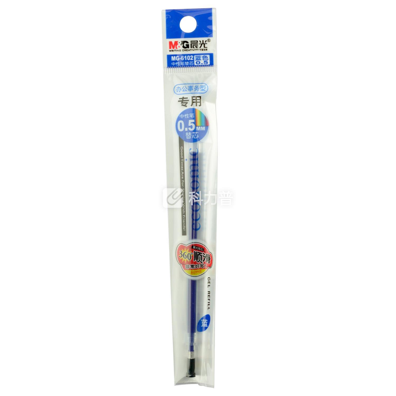 晨光M&G中性替芯MG-61020.5mm(蓝色)20支/盒(适用于GP1700、AGP12011、AGP61405、GP1112、GP1115、GP1208、GP1361、Q7、VGP301型号中性笔)