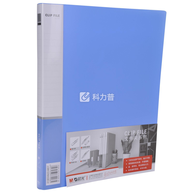 晨光 M&G 强力夹文件夹 ADM94618 A4  (蓝色)