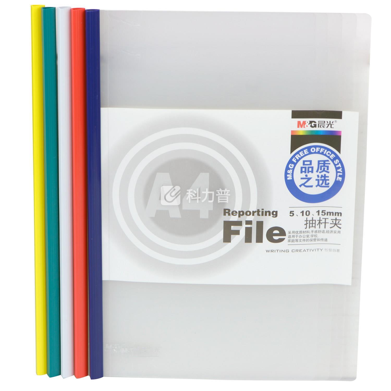 晨光 M&G 抽杆夹报告夹 ADM94520 A4 背宽10mm (红/蓝/黄/绿/白,颜色随机)
