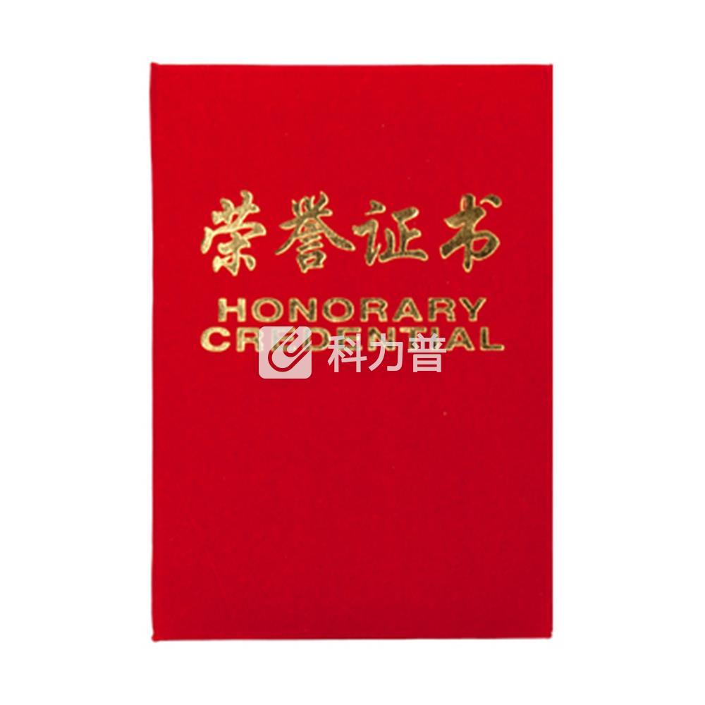 国产 绒面荣誉证书 8K (红色)