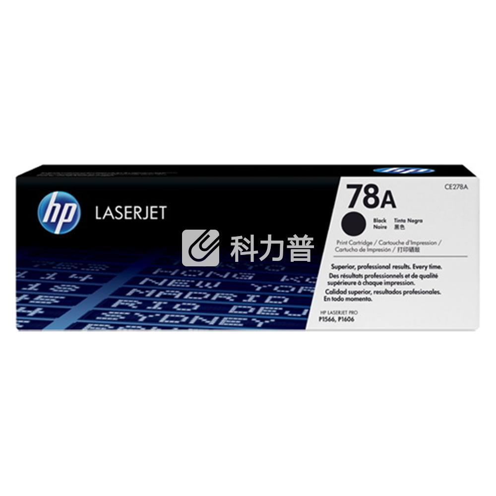 惠普 HP 硒鼓 CE278A 78A (黑色)