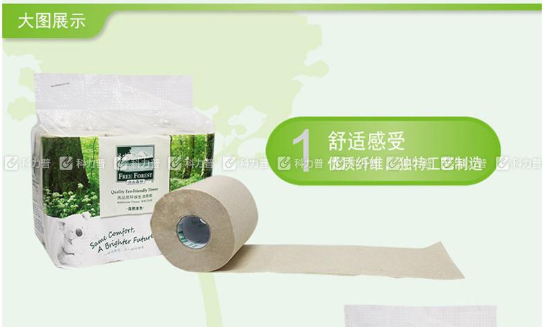 洁云 自由森林卷筒卫生纸 112902 三层 260m 12卷/提