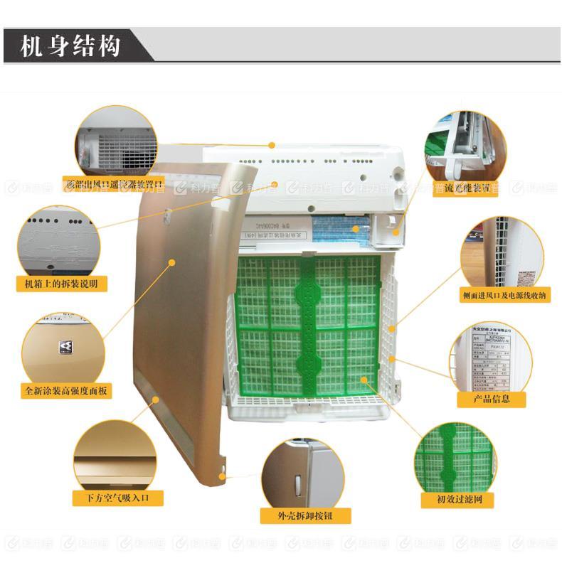 大金 DAIKIN 空气净化器 MC70KMV2-N (香槟金)