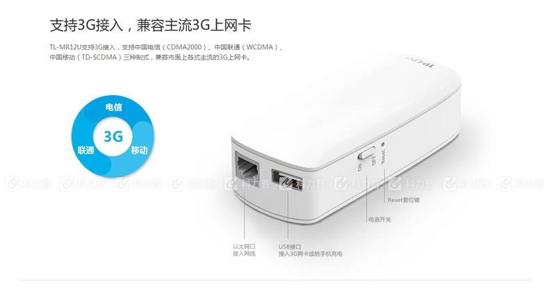 普联tp-link 无线便携3g路由器 tl-mr12u 150m