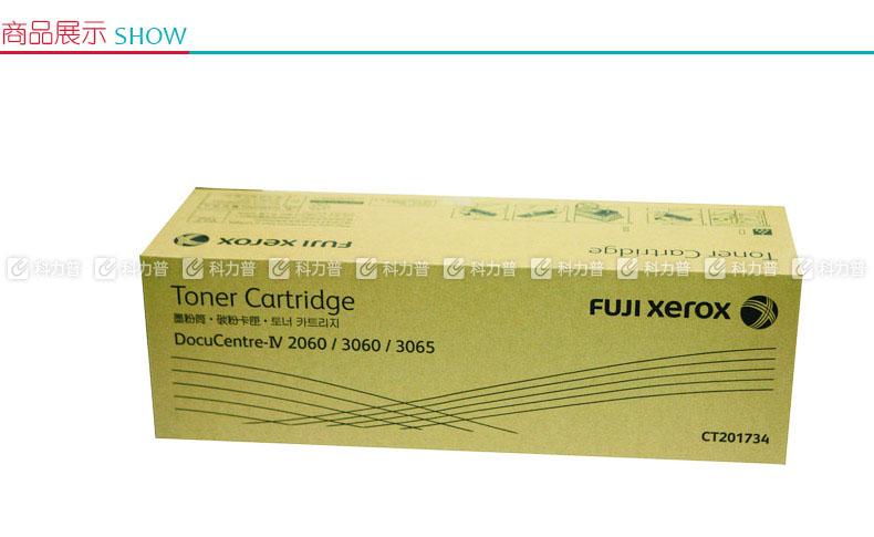 富士施乐 Fuji Xerox 墨粉 CT201734 (黑色)