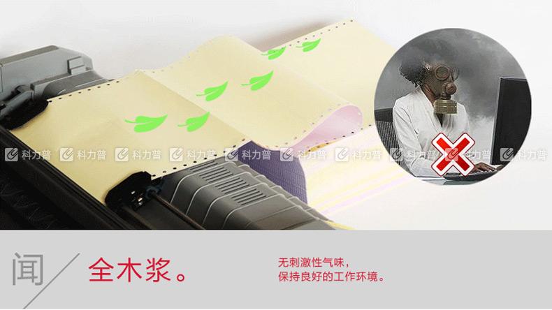 科力普 COLIPU 电脑打印纸(带压线) 241-3 80列 二等分 3联 (彩色) 1000页/箱