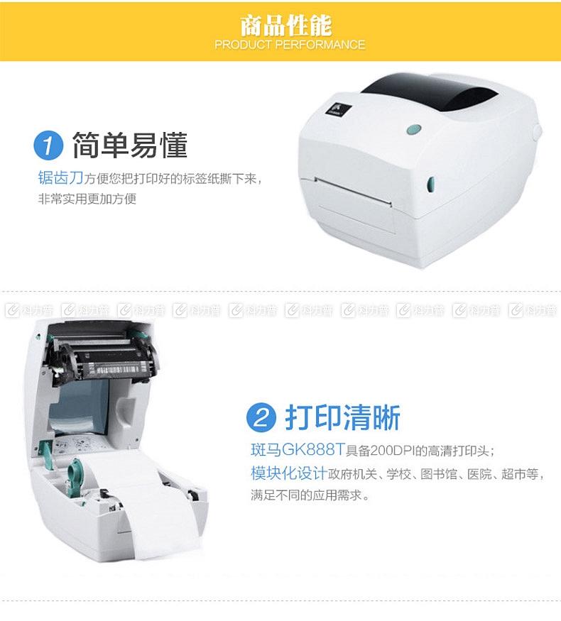 斑马 ZEBRA 条码打印机 GK888T