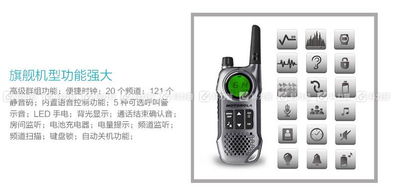 摩托罗拉 MOTOROLA 公众对讲机 T8(银黑色)(锂电池 充电器 背夹 纸盒装)