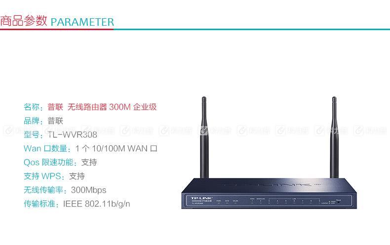 普联tp-link vpn无线路由器 tl-wvr308 300m 企业级