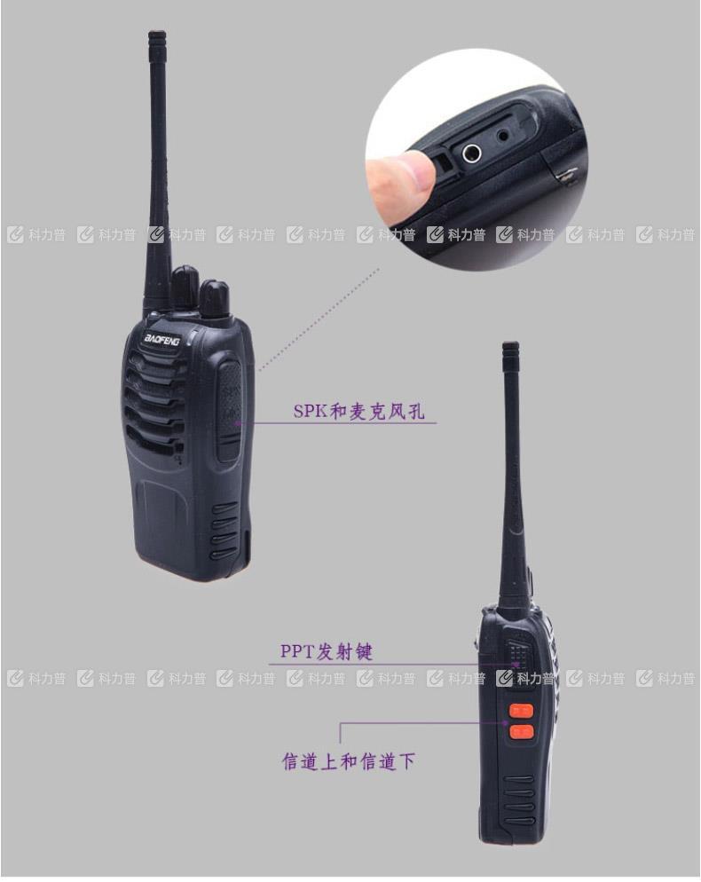 寶鋒 BAOFENG 民用對講機 BF-888S 調頻無線手臺