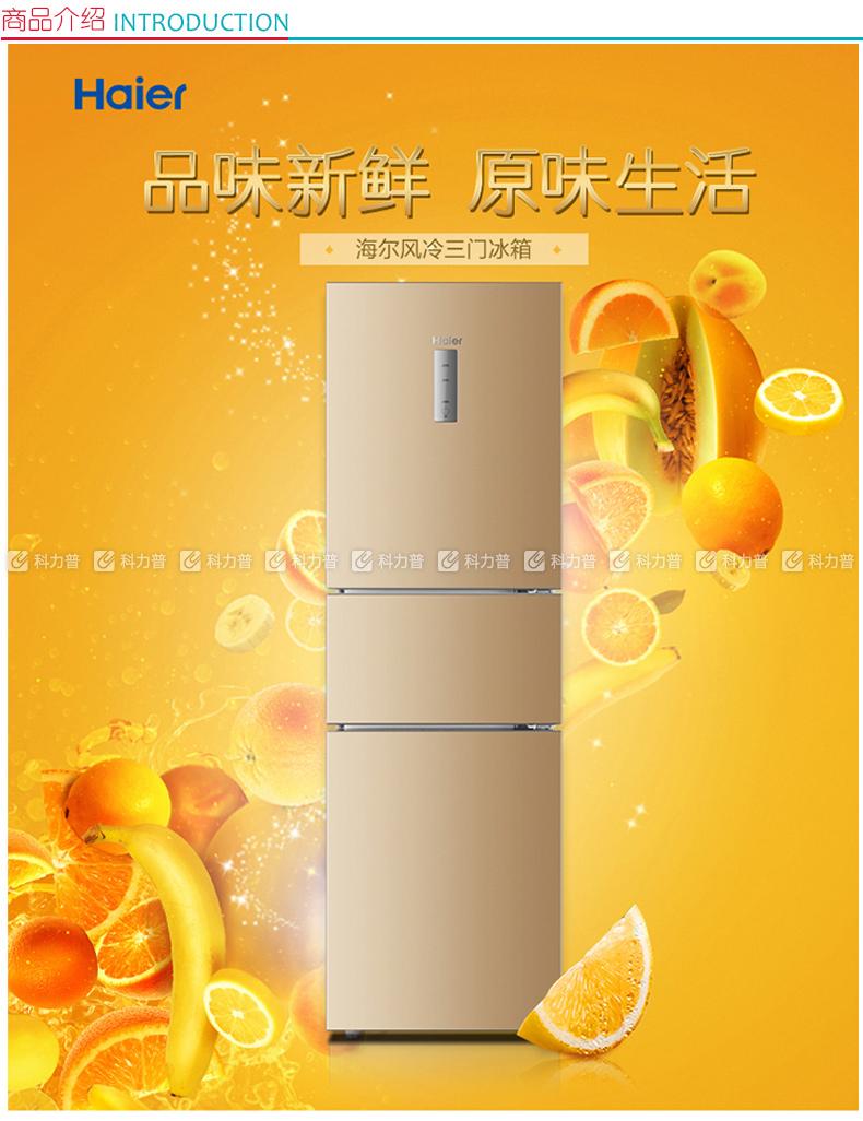 海尔haier 三门冰箱 bcd-225wdpt_冰箱_办公电器/厨房