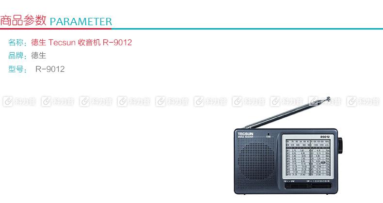 德生tecsun 收音机 r-9012