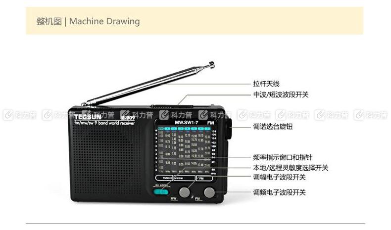 德生tecsun 收音机 r-909