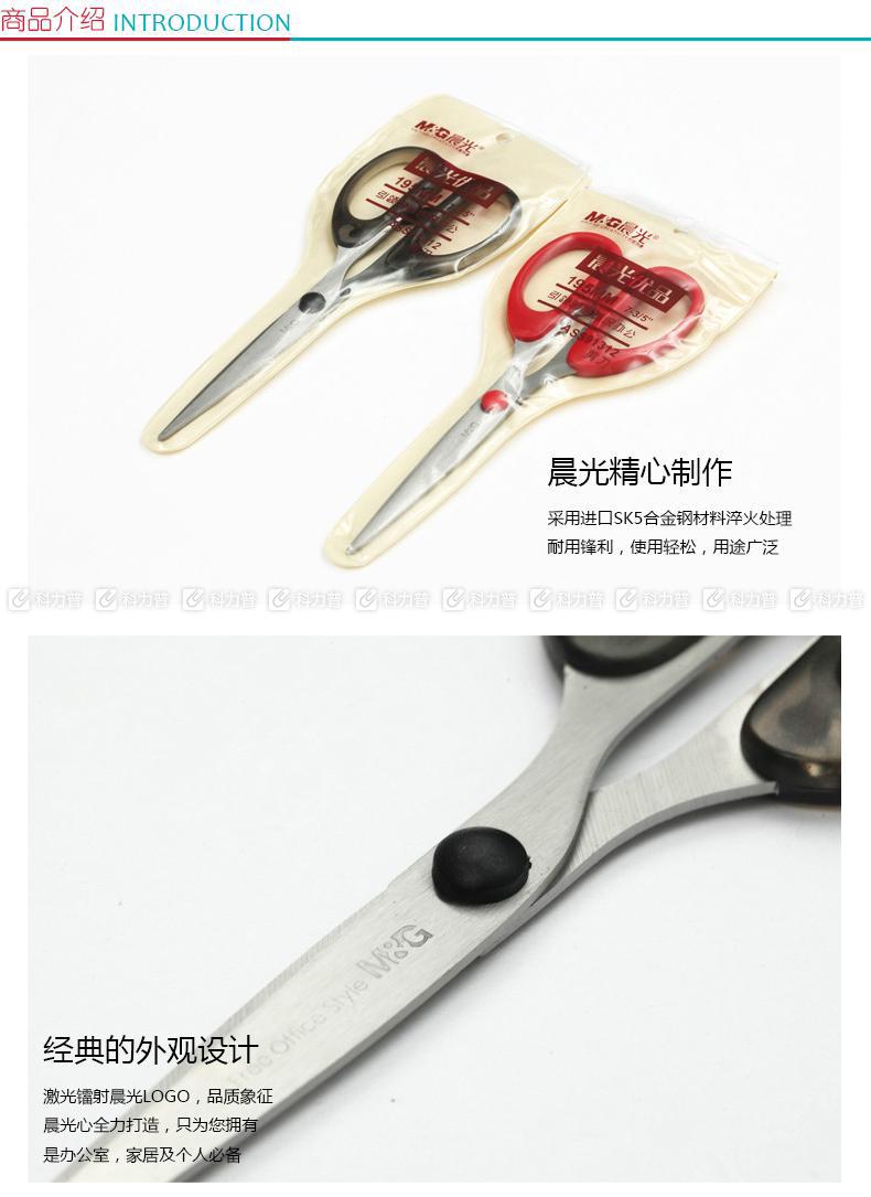 晨光 M&G 經典型辦公剪刀 ASS91307 全長170mm (紅、藍、黑、咖啡,顏色隨機)