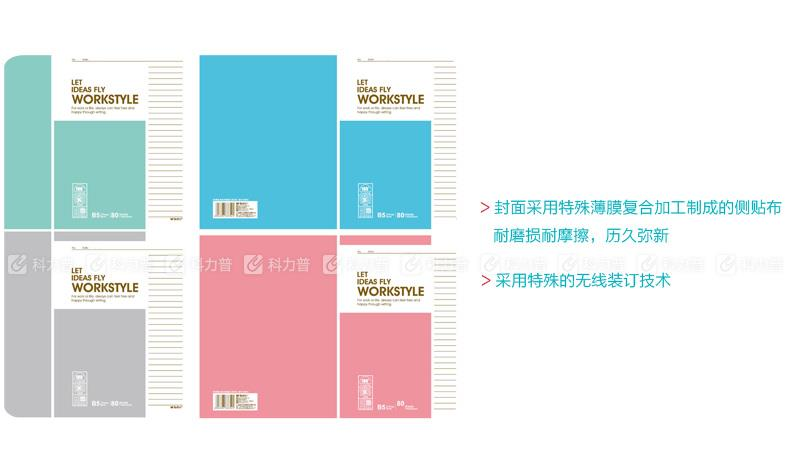 晨光 M&G 无线装订本 APYJT411 B5 80页 (红、蓝、绿、灰,颜色随机) 8本/封