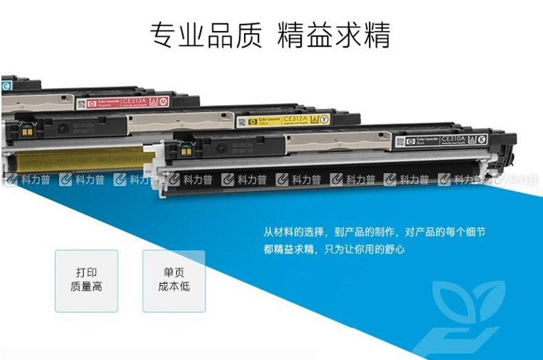 惠普HP 硒鼓 Q6001A(青色)