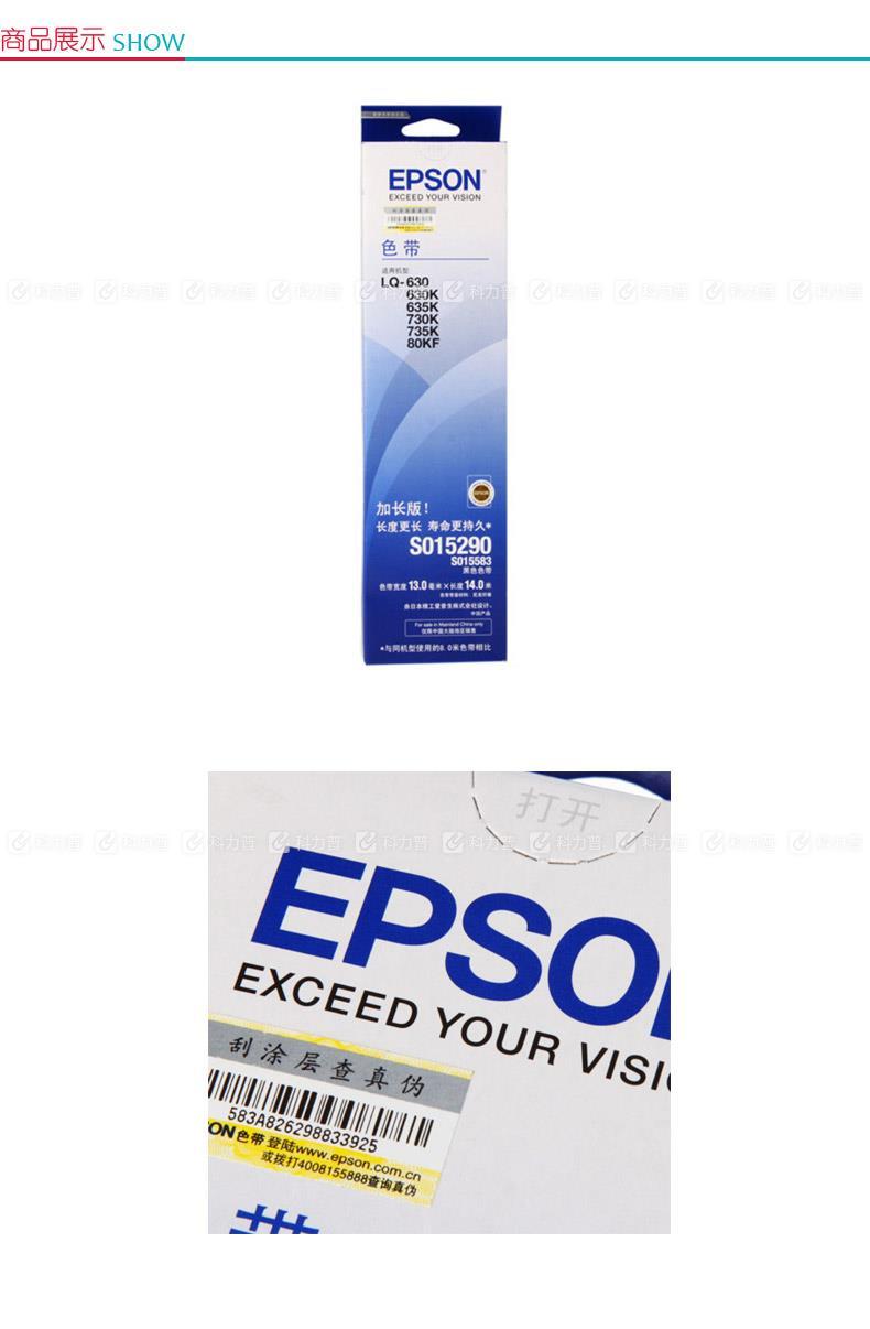 爱普生EPSON 色带框/色带架 S015290/S015583