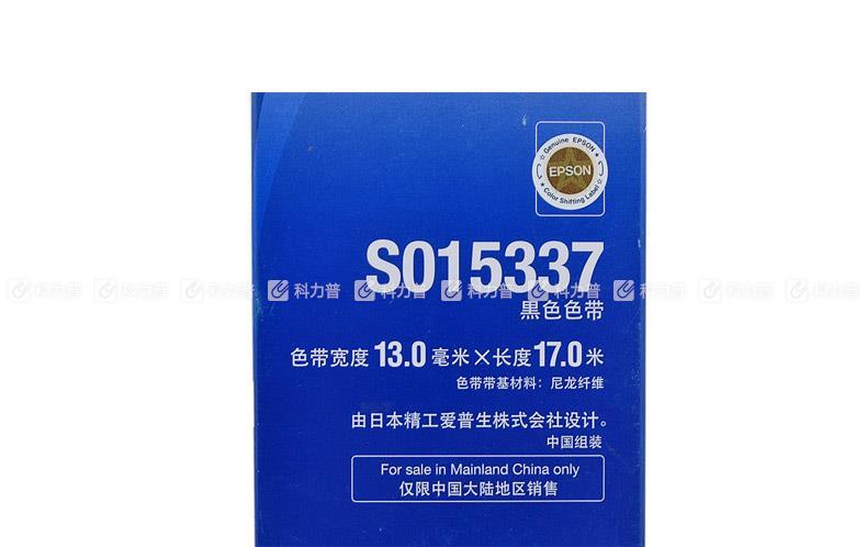 爱普生EPSON 色带框/色带架 S015337/S015590