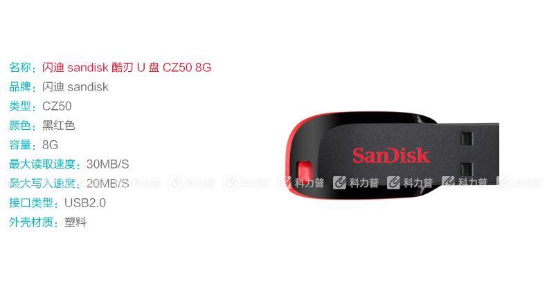 闪迪 Sandisk U盘 CZ50 8G