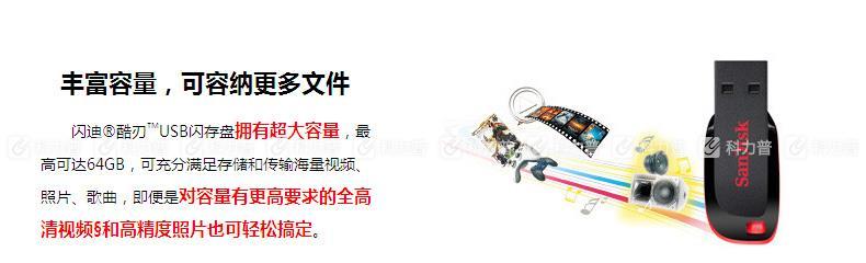 闪迪 Sandisk U盘 CZ50 16G