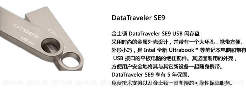 金士顿 Kingston U盘 DataTraveler SE9 16GB 金属 (银色)