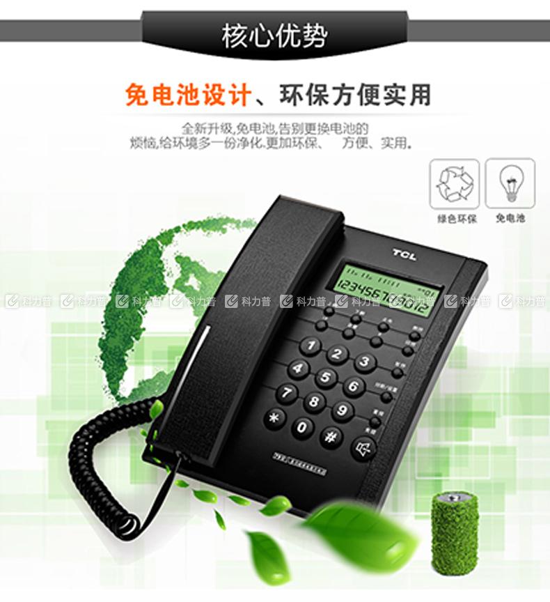 TCL电话机 HCD868(79)TD 黑色