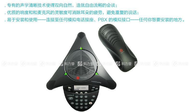 寶利通 Polycom 音頻會議電話機 SoundStation 2 標準型