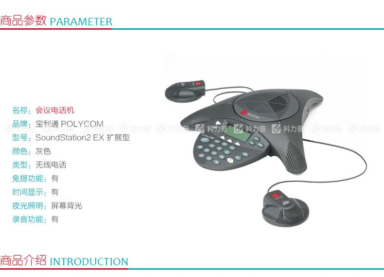宝利通 Polycom 音频会议电话机 SoundStation 2 EX 扩展型(带扩展麦克风)