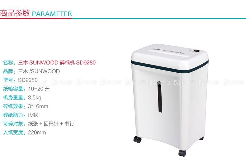 三木 SUNWOOD  碎纸机 SD9280