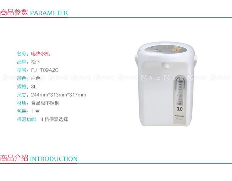 松下panasonic 电热水瓶 nc-ce301