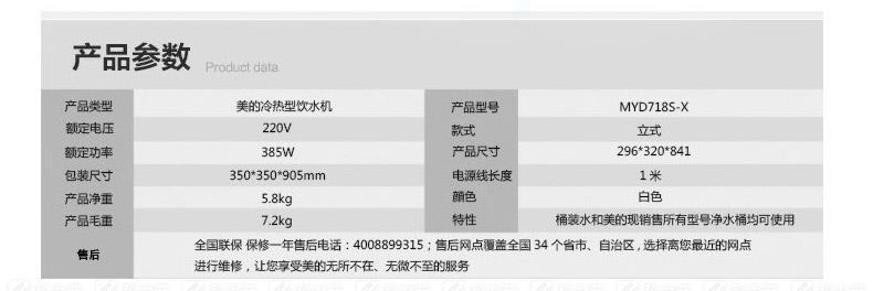 美的 电子制冷式饮水机 MYD718S-X