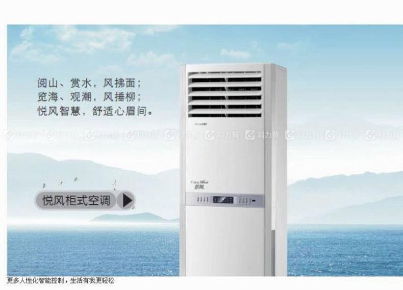 格力gree 空调 kfr-72lw/(72569s)ba-3