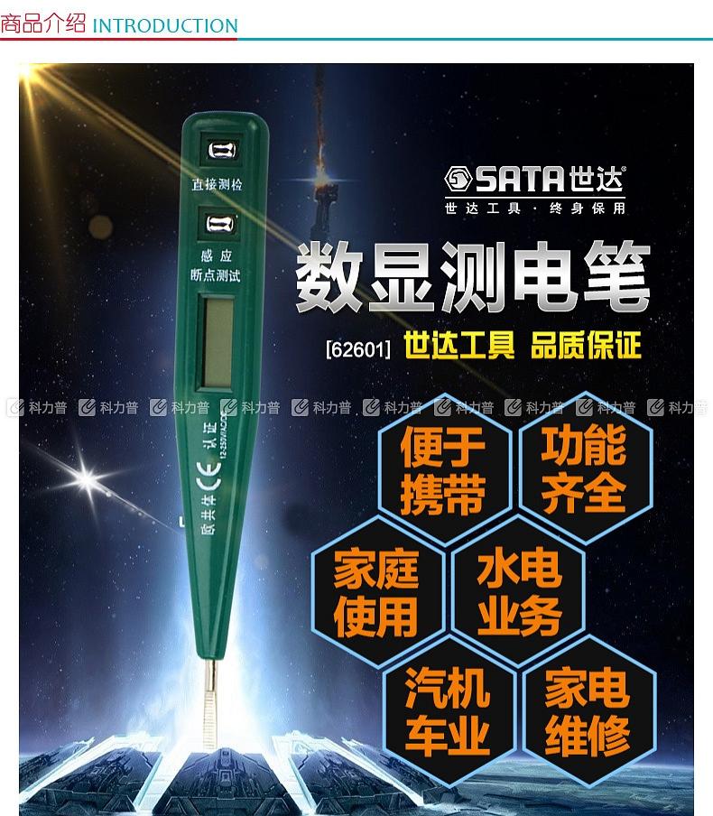 世达 STAR 数显测电笔 62601