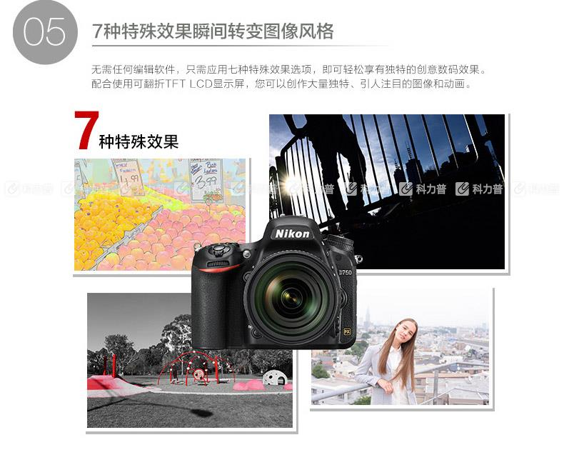尼康 Nikon 单反数码相机机身D750