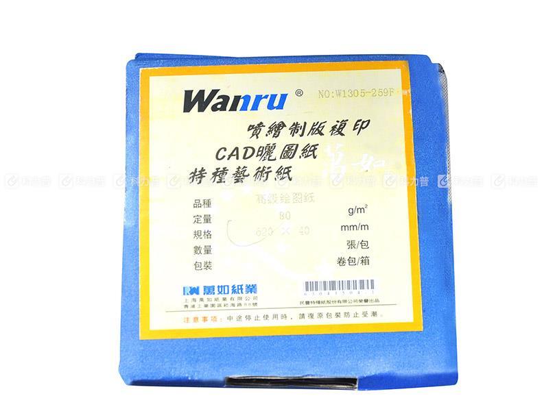 万如 Wanru 工程绘图纸(2寸管芯) A1 80g 620mm*40m