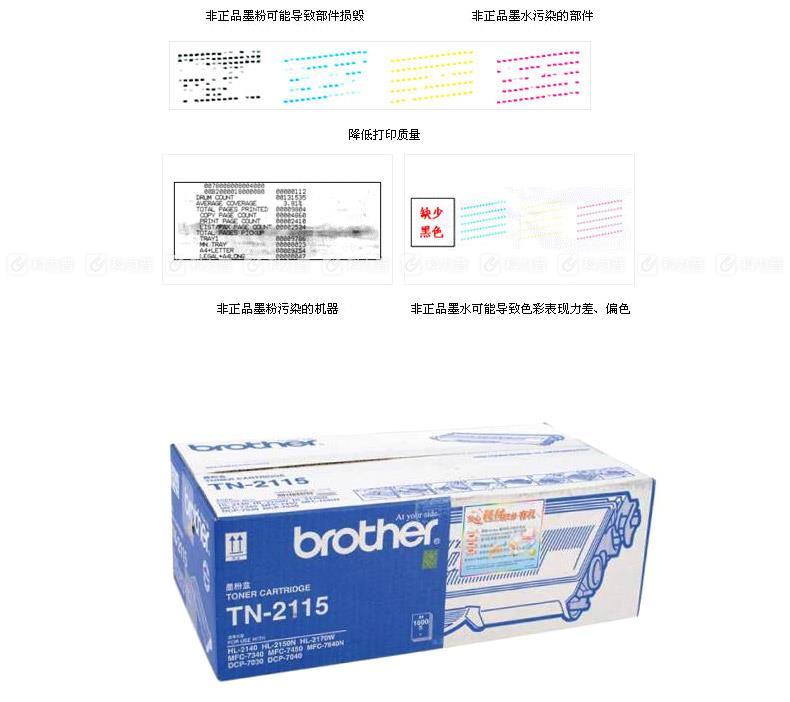兄弟brother 墨粉盒 TN-2115(黑)