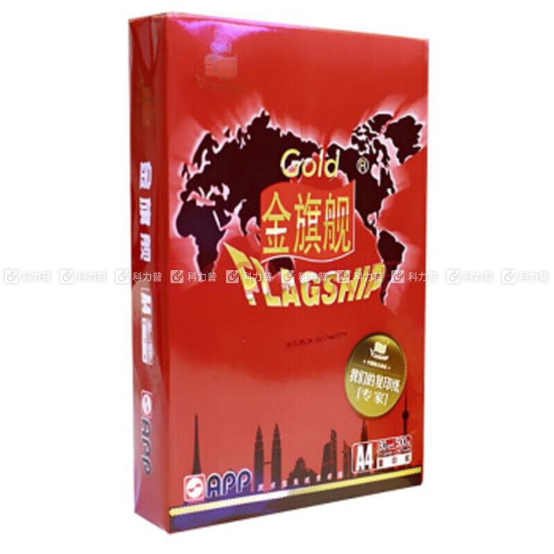 金旗舰 Gold FLAGSHIP 多功能用纸 A4 80g 500张/包 (仅限上海北京可售)