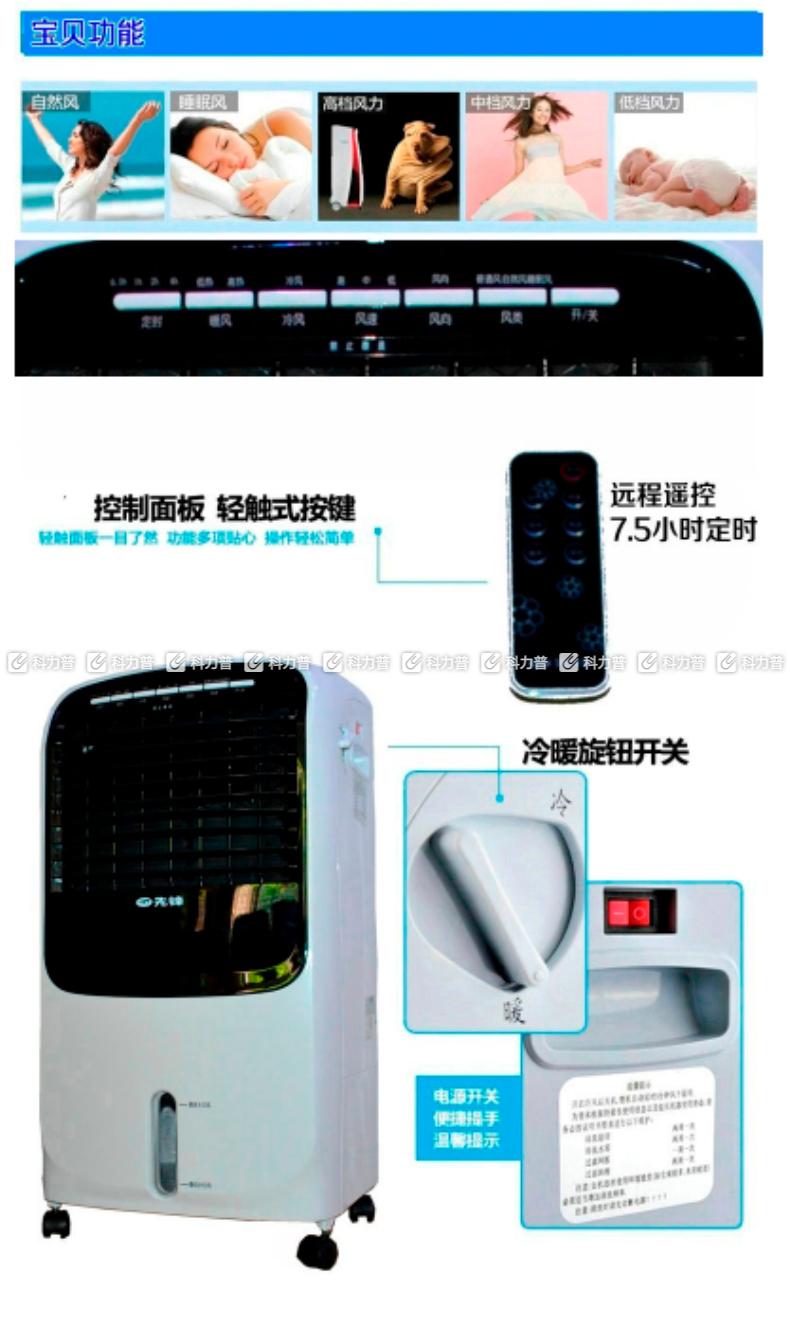 先鋒 SINGFUN 空調扇 白色 LRG04-11FR 3檔 3檔