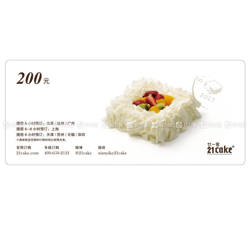廿一客 21cake 蛋糕現金禮 200元 (具體配送范圍和訂購時間以廿一客官網為準)