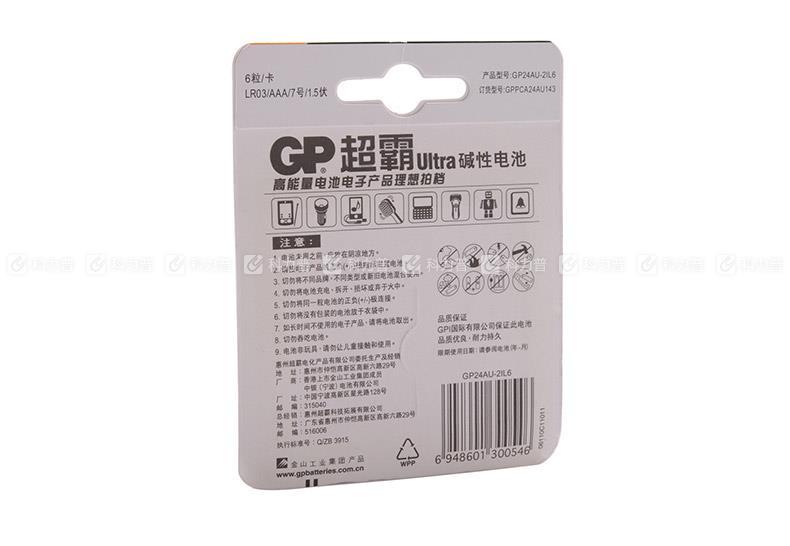GP超霸 碱性电池 7号 6节