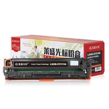 莱盛光标 Laser 硒鼓 LSGB-CF210A (HP-CF210A) (黑色) (新老包装更换中)