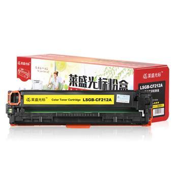 莱盛光标 Laser 硒鼓 LSGB-CF212A (HP-CF212A) (黄色) (新老包装更换中)